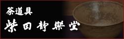 柴田静楽堂